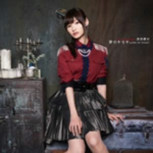 <CD> 渡部優衣 / 夢のキセキ(初回限定盤)(Blu-ray Disc付)