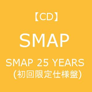 <CD> SMAP / SMAP 25 YEARS(初回限定仕様盤)