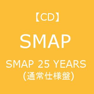 <CD> SMAP / SMAP 25 YEARS(通常仕様盤)