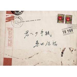 <CD> 桑田佳祐 / 君への手紙(初回限定盤)