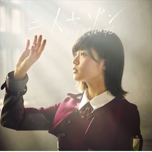 <CD> 欅坂46 / 二人セゾン(TYPE-A)(DVD付)