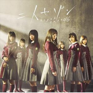 <CD> 欅坂46 / 二人セゾン(TYPE-C)(DVD付)