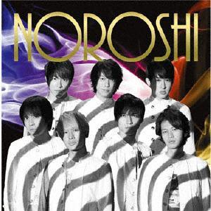<CD> 関ジャニ∞ / NOROSHI(初回限定盤B)(DVD付)