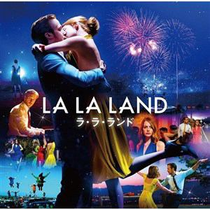 <CD> ラ・ラ・ランド-オリジナル・サウンドトラック