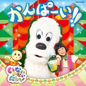 <CD> NHK いないいないばあっ! かんぱーい!!