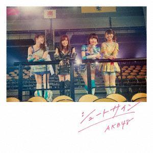 【オリジナル特典終了】<CD> AKB48 / シュートサイン(Type B)(通常盤)(DVD付)