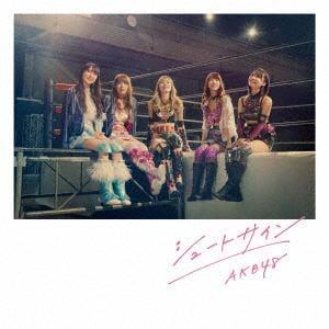 【オリジナル特典終了】<CD> AKB48 / シュートサイン(Type C)(通常盤)(DVD付)