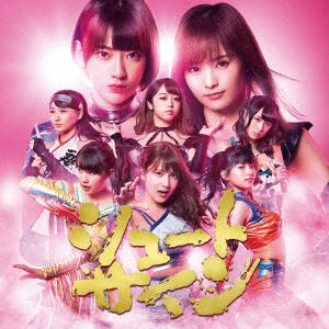 【オリジナル特典終了】<CD> AKB48 / シュートサイン(Type B)(初回限定盤)(DVD付)