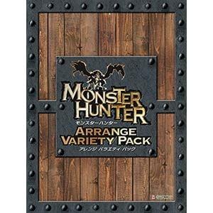 <CD> モンスターハンター アレンジバラエティパック