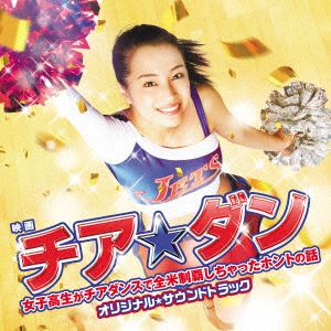 <CD> 映画「チア☆ダン~女子高生がチアダンスで全米制覇しちゃったホントの話~」オリジナル・サウンドトラック