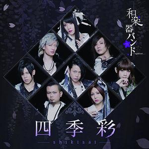 <CD> 和楽器バンド / 四季彩-shikisai-(Type-B)(Live)(初回生産限定盤)(DVD付)