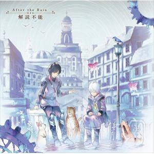 <CD> After the Rain(そらる×まふまふ) / 解読不能(TVアニメ「アトム ザ・ビギニング」オープニングテーマ)(通常盤)
