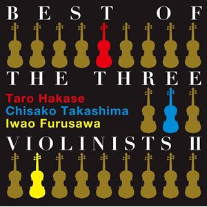 <CD> 葉加瀬太郎/高嶋ちさ子/古澤巌 / BEST OF THE THREE VIOLINISTS Ⅱ