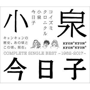 <CD> 小泉今日子 / コイズミクロニクル~コンプリートシングルベスト1982-2017~(通常盤)