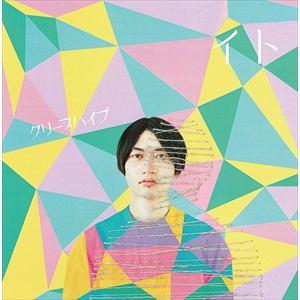 <CD> クリープハイプ / イト(初回限定盤)