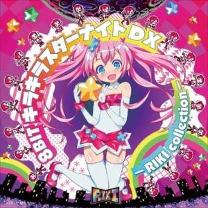 <CD> 8BIT MUSIC~キラキラスターナイトDX~-RIKI collection-