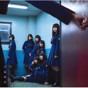 <CD> 欅坂46 / 不協和音(TYPE-B)(DVD付)
