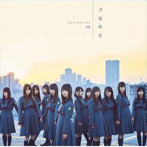 <CD> 欅坂46 / 不協和音(TYPE-D)(DVD付)
