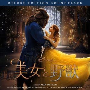 <CD> 美女と野獣 オリジナル・サウンドトラック デラックス・エディション(日本語版)