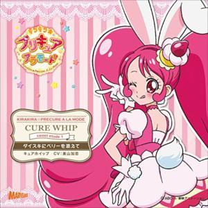<CD> 美山加恋(キュアホイップ) / キラキラ☆プリキュアアラモード sweet etude 1 キュアホイップ ダイスキにベリーを添えて