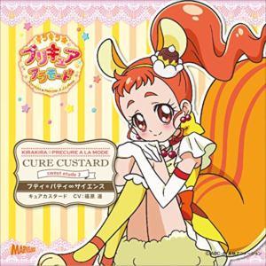 <CD> 福原遥(キュアカスタード) / キラキラ☆プリキュアアラモード sweet etude 2 キュアカスタード プティ*パティ∞サイエンス