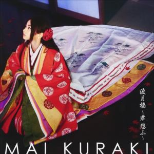 <CD> 倉木麻衣 / 渡月橋~君 想ふ~(通常盤)