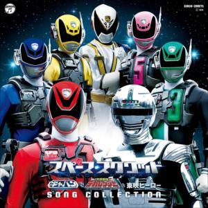 <CD> スペース・スクワッド ギャバンvsデカレンジャー & 東映ヒーロー SONG COLLECTION