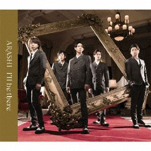 <CD> 嵐 / I'll be there(初回限定盤)(DVD付)