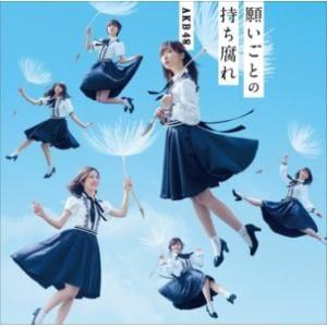 【オリジナル特典終了】<CD> AKB48 / 願いごとの持ち腐れ(Type C)(通常盤)(DVD付)