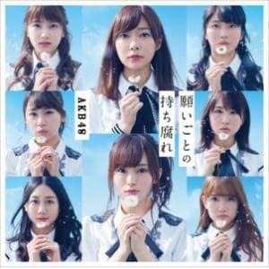 【オリジナル特典終了】【発売日翌日以降お届け】<CD> AKB48 / 願いごとの持ち腐れ(Type B)(初回限定盤)(DVD付)