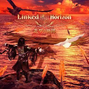 <CD> Linked Horizon / 進撃の軌跡