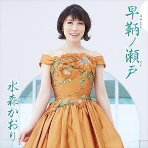 <CD> 水森かおり / 早鞆ノ瀬戸(タイプB)