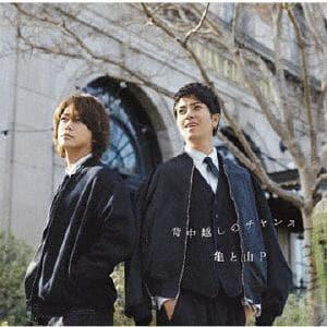 <CD> 亀と山P / 背中越しのチャンス(通常盤)