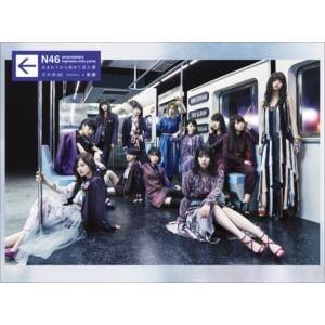 <CD> 乃木坂46 / 生まれてから初めて見た夢(初回生産限定盤)(DVD付)