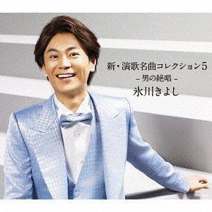 <CD> 氷川きよし / 新・演歌名曲コレクション5-男の絶唱-(Aタイプ)(初回生産限定盤)(DVD付)