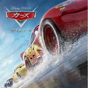 <CD> ディズニー / カーズ/クロスロード オリジナル・サウンドトラック