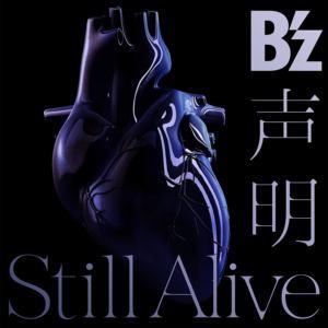 <CD> B'z / 声明/Still Alive(通常盤)
