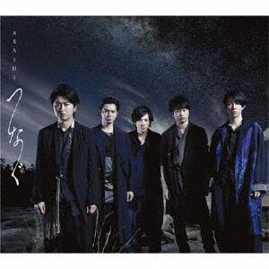 <CD> 嵐 / つなぐ(初回限定盤)(DVD付)