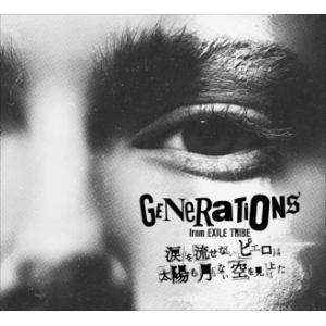 <CD> GENERATIONS from EXILE TRIBE / 涙を流せないピエロは太陽も月もない空を見上げた(初回生産限定盤)(2DVD付)