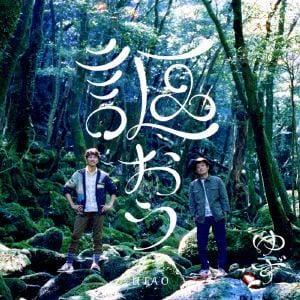 <CD> ゆず / 「謳おう」EP