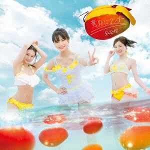 <CD> SKE48 / 意外にマンゴー(TYPE-A)(初回生産限定盤)(DVD付)