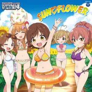<CD> THE IDOLM@STER CINDERELLA GIRLS LITTLE STARS! SUN FLOWER