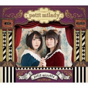 <CD> petit milady / petit miretta(初回限定盤A)(Blu-ray Disc付)