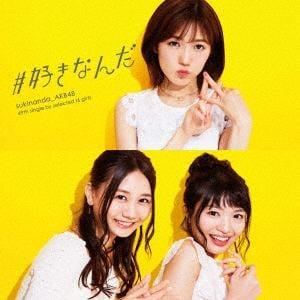 【オリジナル特典終了】<CD> AKB48 / #好きなんだ(Type B)(通常盤)(DVD付)