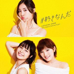 【オリジナル特典終了】<CD> AKB48 / #好きなんだ(Type C)(通常盤)(DVD付)