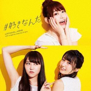 【オリジナル特典終了】<CD> AKB48 / #好きなんだ(Type D)(通常盤)(DVD付)