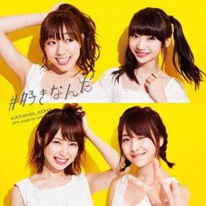 【オリジナル特典終了】<CD> AKB48 / #好きなんだ(Type E)(通常盤)(DVD付)