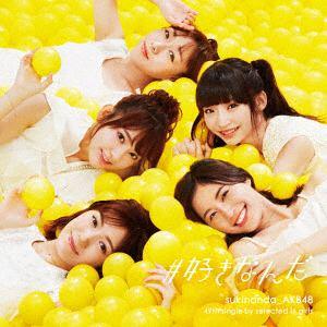 【オリジナル特典終了】<CD> AKB48 / #好きなんだ(Type B)(初回限定盤)(DVD付)