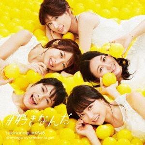 【オリジナル特典終了】<CD> AKB48 / #好きなんだ(Type D)(初回限定盤)(DVD付)