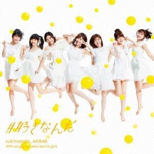 【オリジナル特典終了】<CD> AKB48 / #好きなんだ(Type E)(初回限定盤)(DVD付)